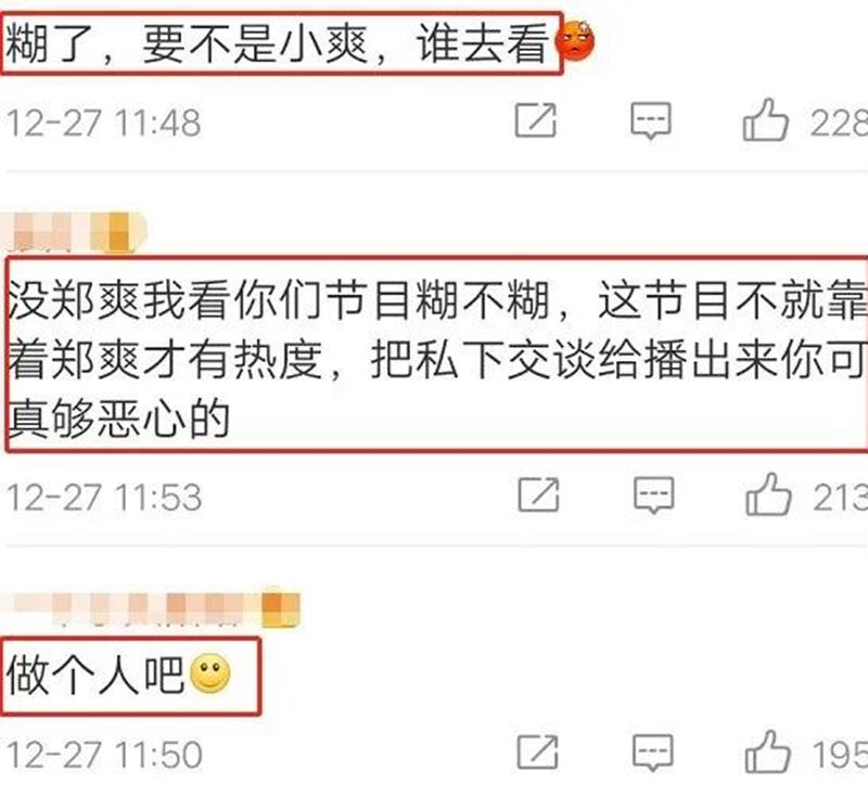 """郑爽常常是综艺节目里的""""看点""""。"""