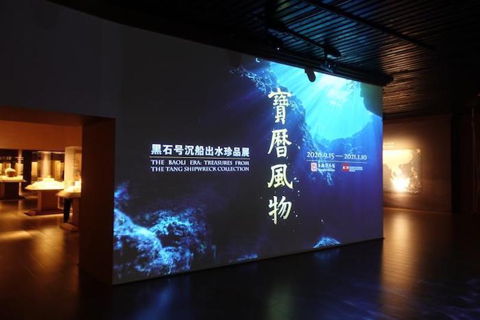 """上海博物馆""""宝历风物――黑石号沉船出水珍品展""""现场"""