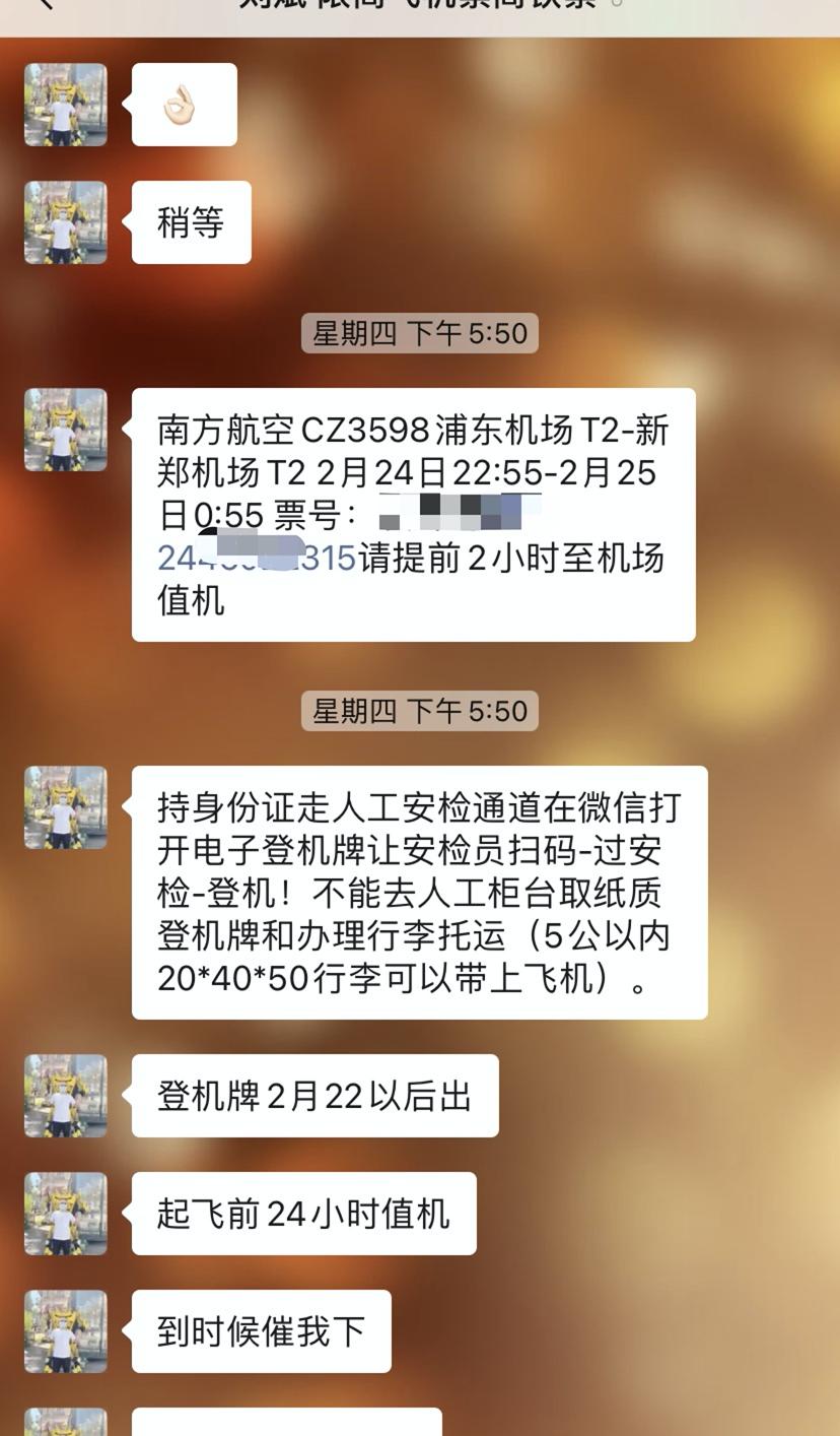 """支付230元票价和300元手续费后,""""刘斌-限高飞机票高铁票""""10分钟内即为记者出票,发来包含电子客票号在内的航班信息。"""