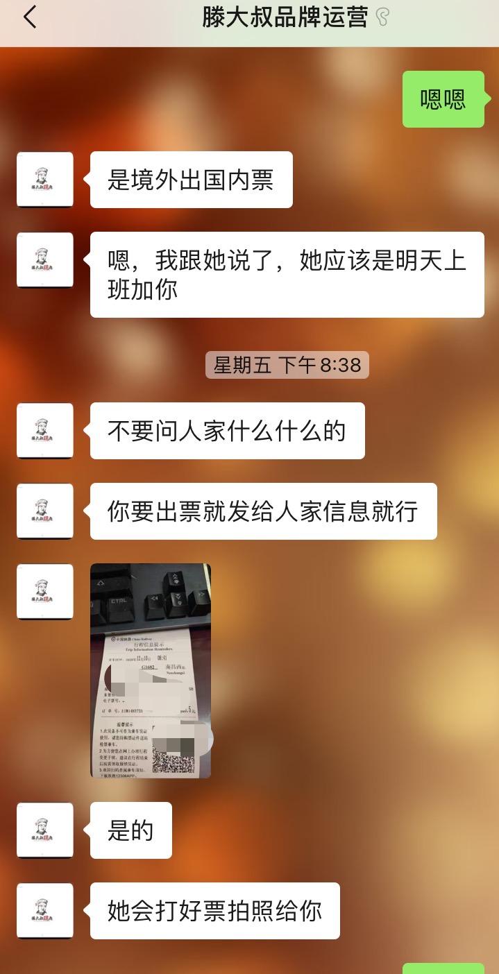 """为证明自己关系牢靠,""""滕大叔品牌运营""""向记者展示了""""王艳""""为他的一位朱姓""""限高""""客户订得的高铁票单。记者根据订单号致电12306客服,客服查询后证实,""""王艳""""所出示客票上的信息无误,已经在2020年12月10日使用。"""