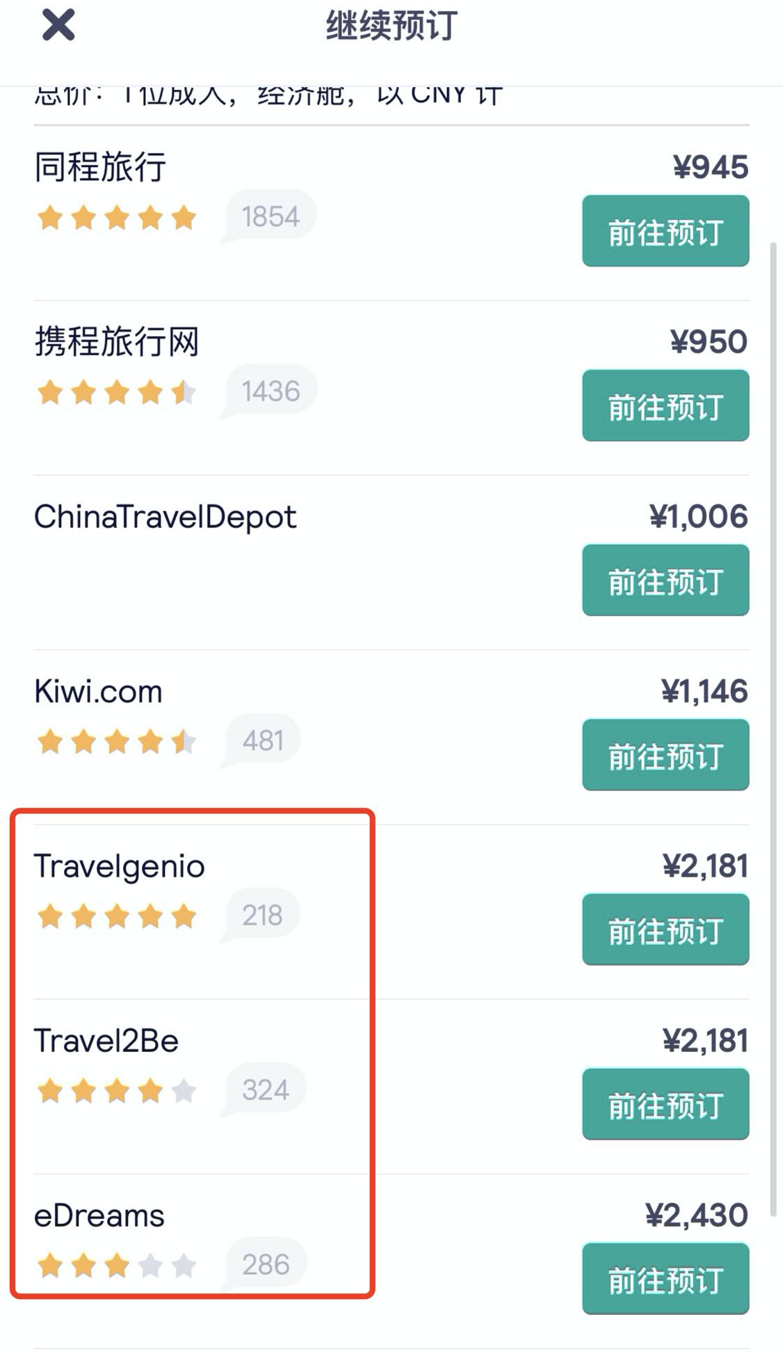 """圈内人一般在机票搜索引擎""""iGOla骑鹅旅行""""或机票比价搜索引擎""""Skyscanner天巡""""上跳转到""""Travelgenio、eDreams、Travel2be""""等境外旅游产品服务商上订票。"""