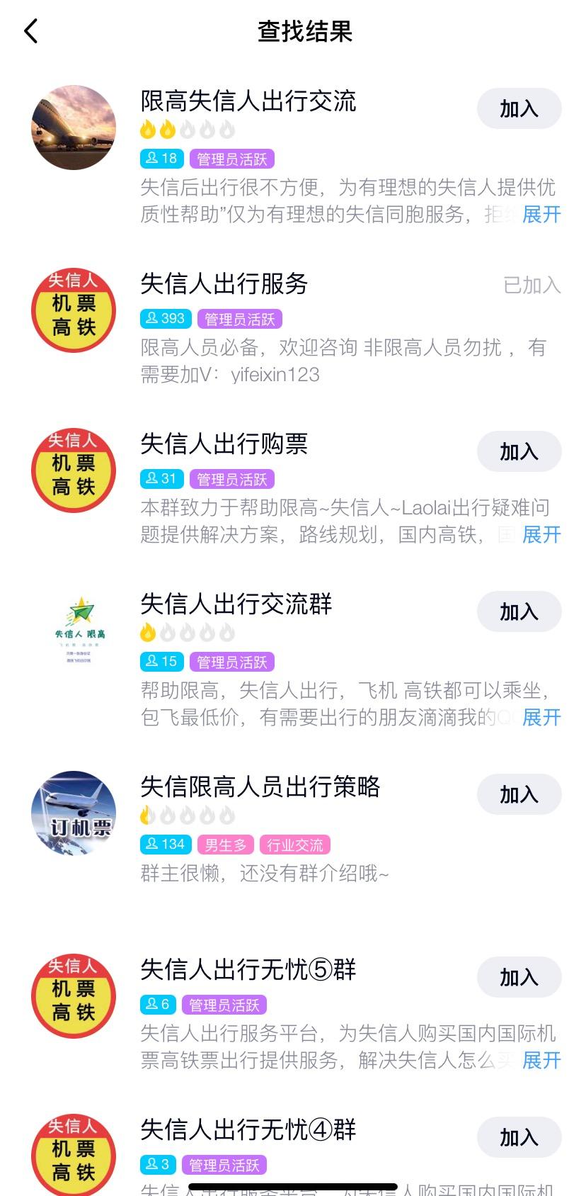 """在QQ平台,存在诸多为""""限高""""人员提供出行服务的社群。"""