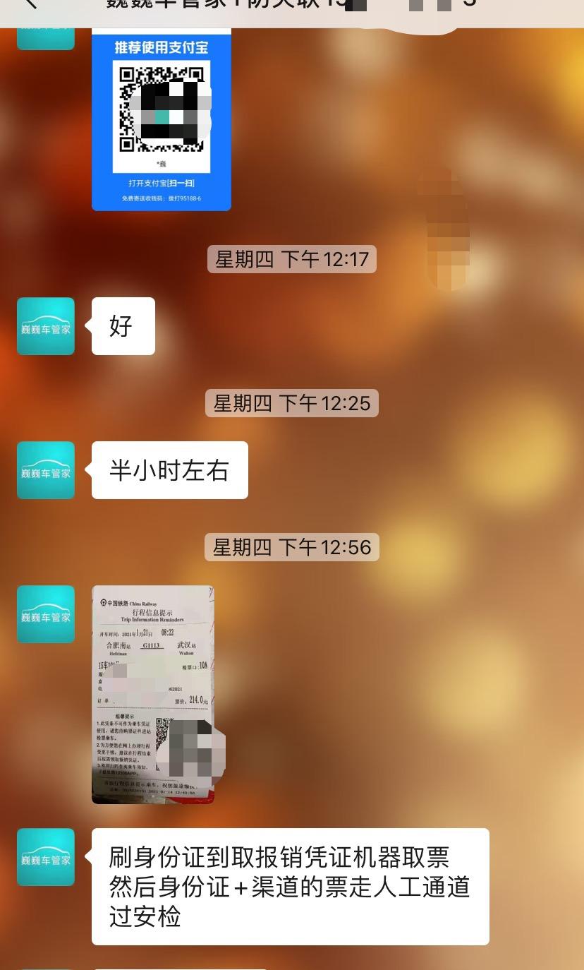 """半个多小时后,""""巍巍车管家""""发给记者一张记者指定出行车次的高铁票单,包含车次、电子票号、订单号、座位号、出行人、身份证号等信息,出行人和身份信息显示为前述""""限高""""人员。"""