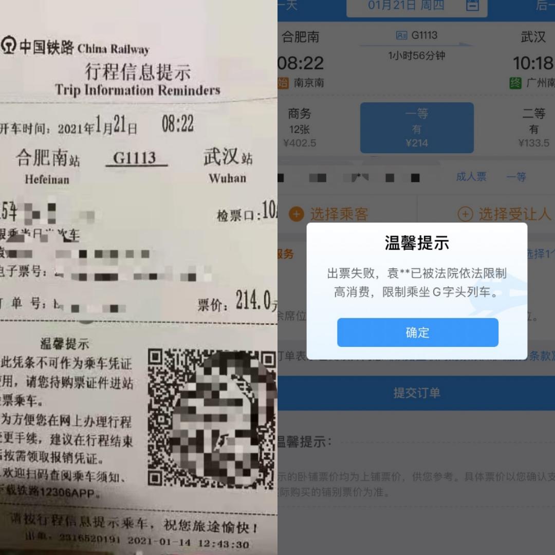 """中国铁路12306上,记者实测,使用前述""""限高""""人员信息购买高铁票,会弹出""""出票失败,该人员被法院依法限制高消费,限制乘坐G字头列车""""的提醒。"""