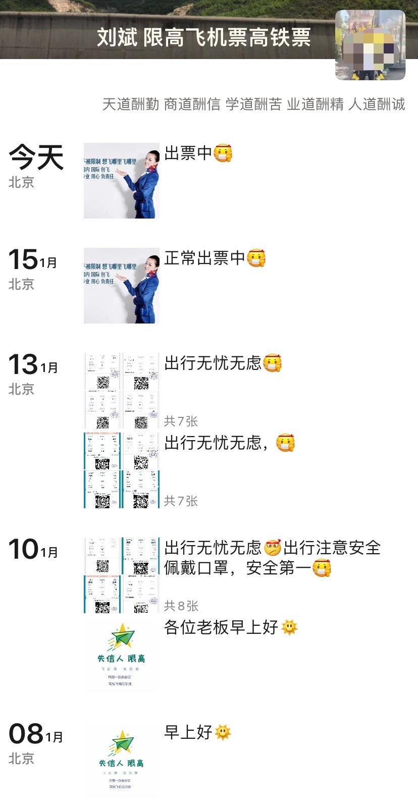 """微信账号名为""""刘斌-限高飞机票高铁票""""的""""黄牛""""也提供订机票的服务,并直接将自己的账户名关联上所做的生意。"""
