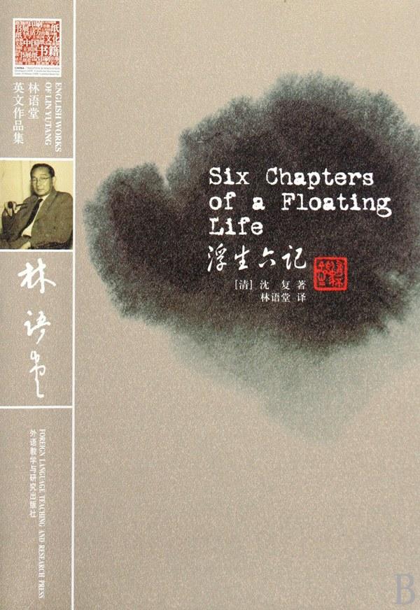 林语堂看《浮生六记》:边沿文化人的西方视角