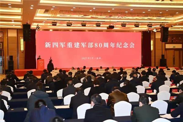 星耀平台登录:新四军重建军部80周年纪念会在江苏盐城举行