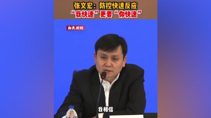 """张文宏:防控快速反应,""""我快速""""更要""""你快速"""""""