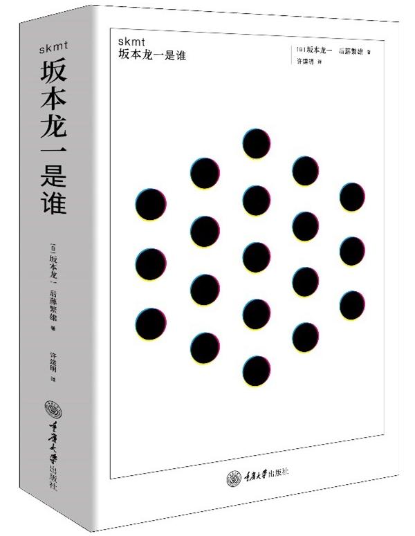 《skmt:坂本龙一是谁》,【日】坂本龙一、后藤繁雄/著 许建明/译,重庆大学出版社,2020年11月版
