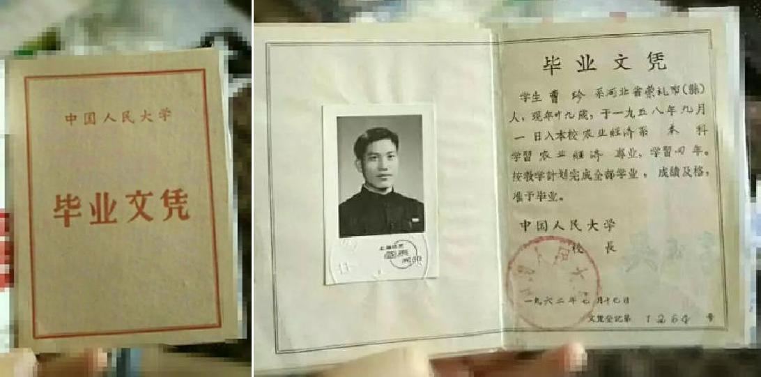 """爷爷曹真(误写作""""珍"""")的毕业证。"""