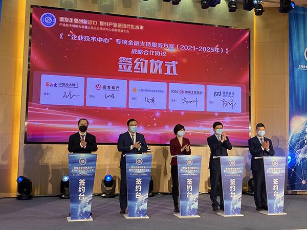 """会上签署发布了《""""企业技术中心""""专项金融支持服务方案(2021-2025年)》。澎湃新闻记者俞凯 图"""