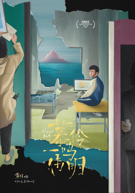 《小伟》:癌症电影的别样打开方式_有戏_澎湃新闻