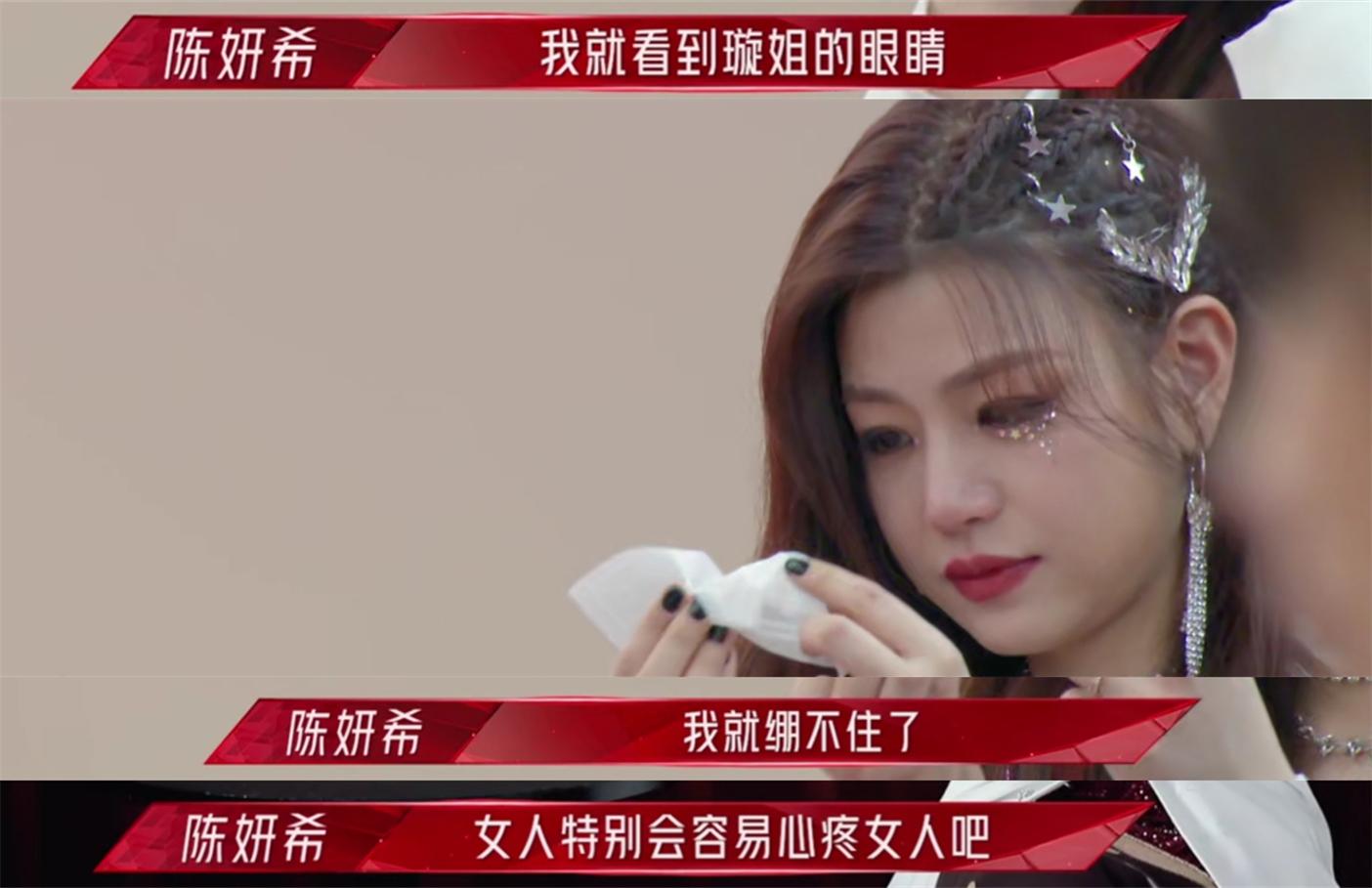 董璇唱歌,陈妍希落泪