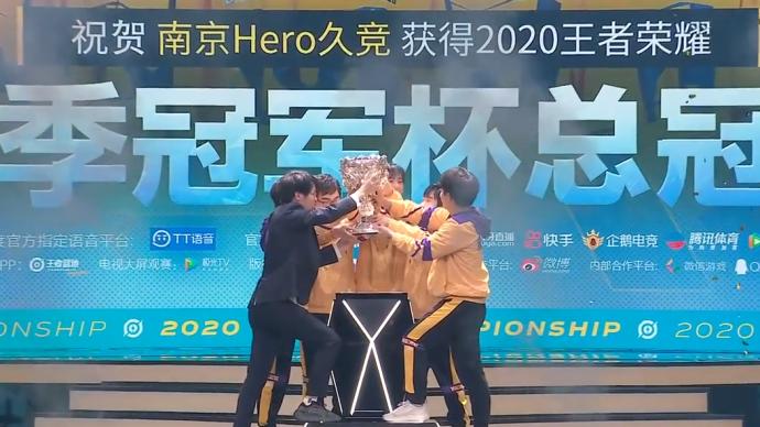 团队精神成就逆袭,南京Hero久竞KPL冬冠封王