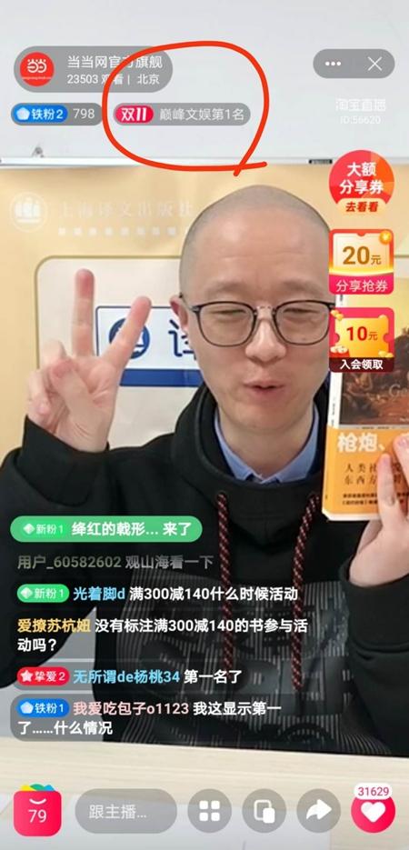 2020年11月参与当当网天猫官方旗舰店12小时直播不停活动,京沪接力,达成巅峰文娱榜第一名。