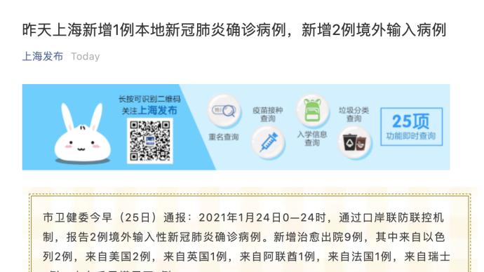 上海新增1例本地新冠肺炎确诊病例