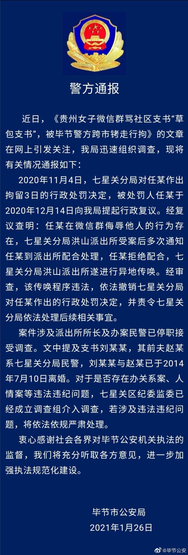 毕节警方通报女子侮辱社区支书被异地传唤拘留:撤销处罚