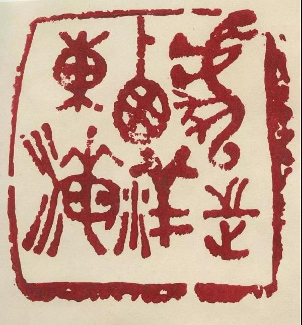 李骆公刊印 虎步西洋东海(刘海粟常用印)