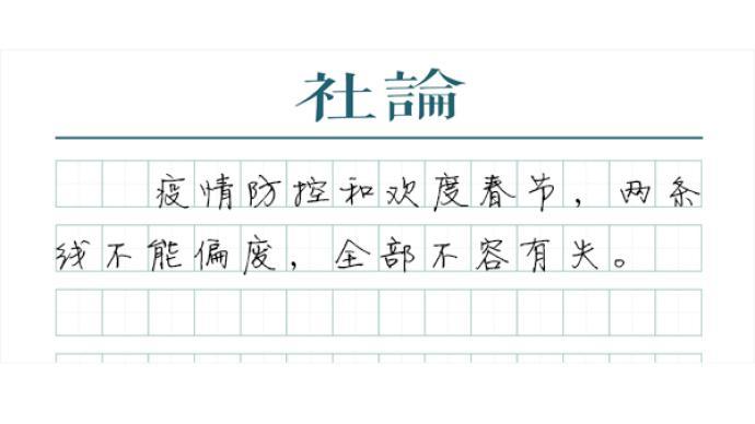 【社論】中國人一起使勁,過好這個中國年