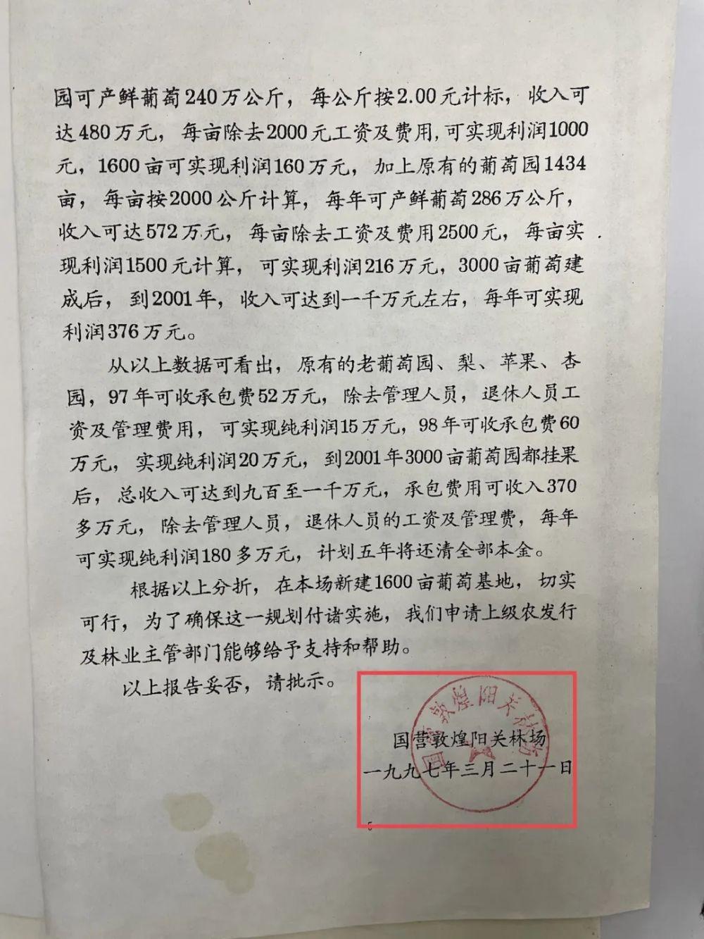 图为1997年阳关林场报给敦煌林业局的文件