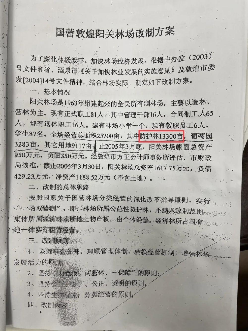 图为2005年敦煌市林业局发布的阳关林场改制文件