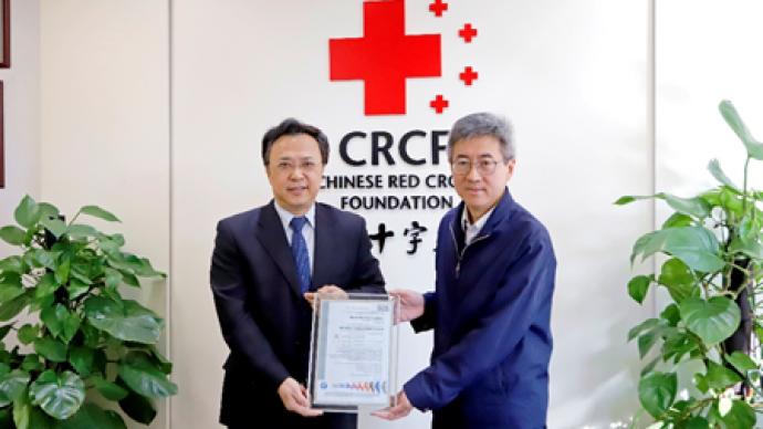 国内首家!中国红基会通过SGS全球社会组织对标审核认证