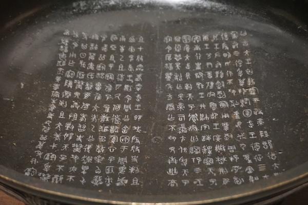 史墙盘上排列整齐的文字