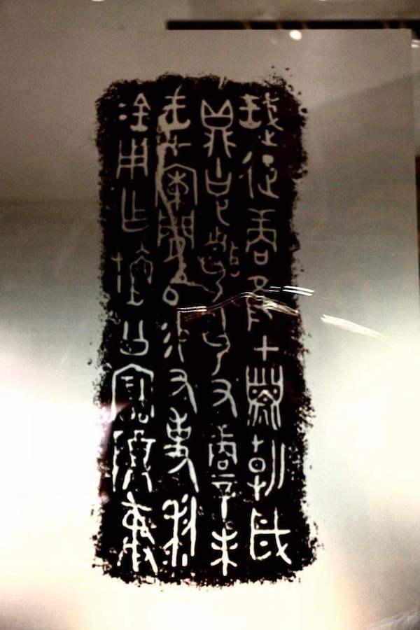 利簋上的铭文
