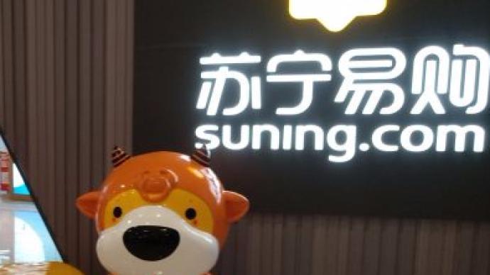 苏宁易购拟使用最高10亿元回购股份,约占总股本0.98%