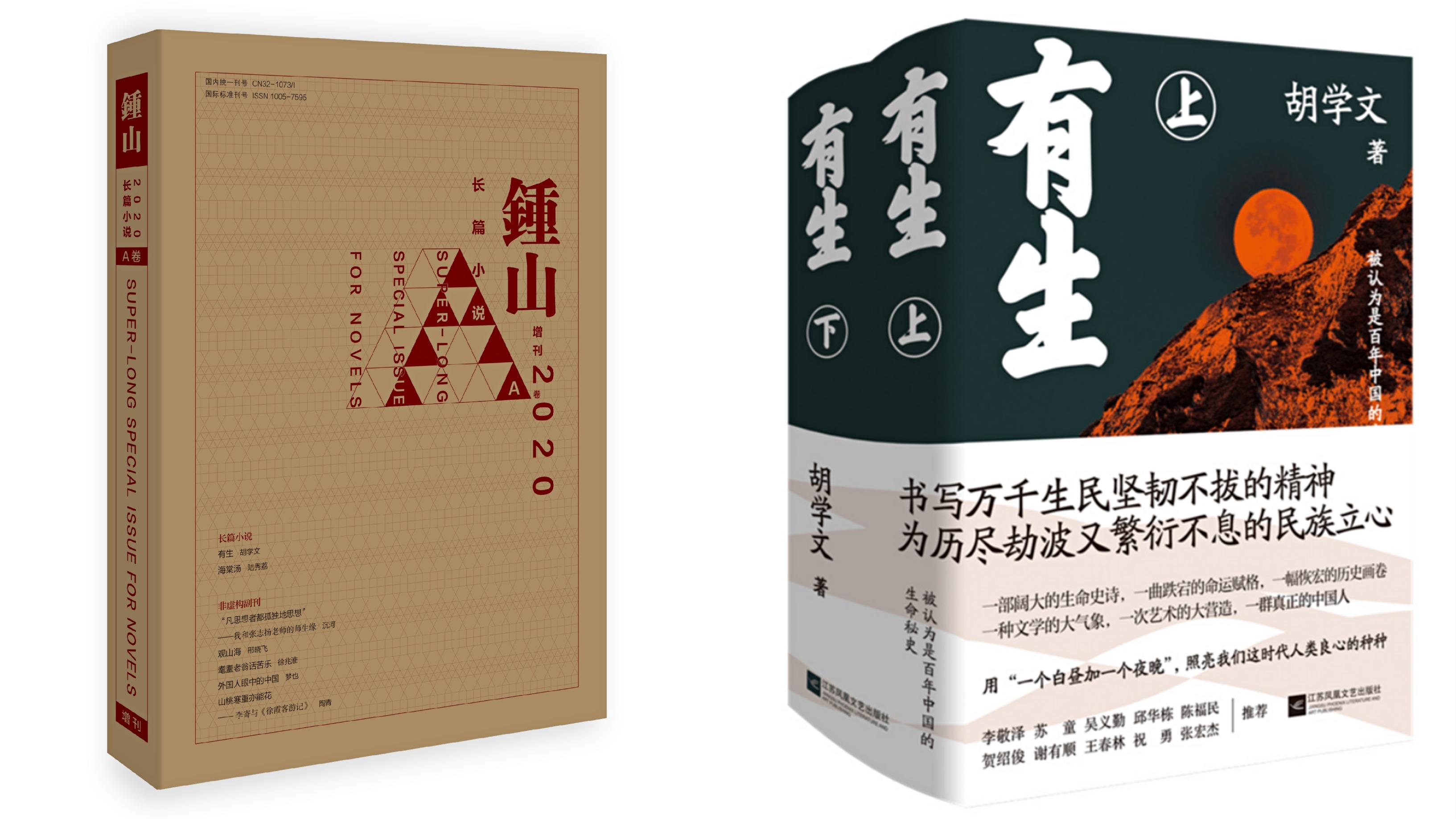 《有生》首发于钟山长篇小说2020年A卷,单行本由江苏凤凰文艺出版社新近出版