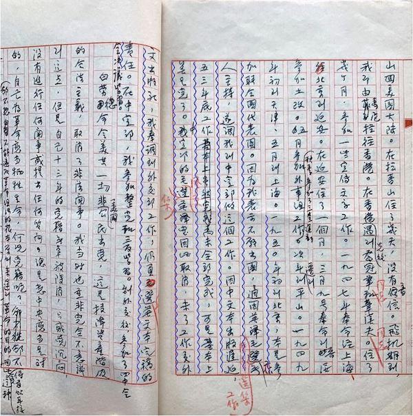 徐永煐手稿《入党后的重要情况》,忆英译毛选工作,约写于1954年