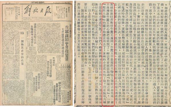 《一个极其重要的政策》,《解放日报》,1942年9月7日,抗战文献数据平台