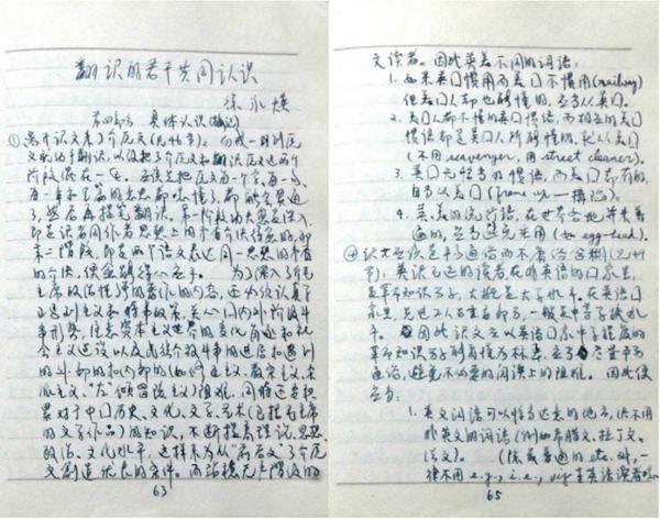 徐永煐论《翻译的若干共同认识》佚稿记录,北京,1961年左右,方德兵提供