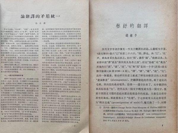 徐永煐《论翻译的矛盾统一》与钱锺书《林纾的翻译》初版本