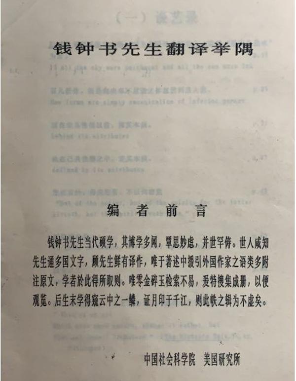 《钱锺书先生翻译举隅》,中国社科院美国所自印本,1980年代末
