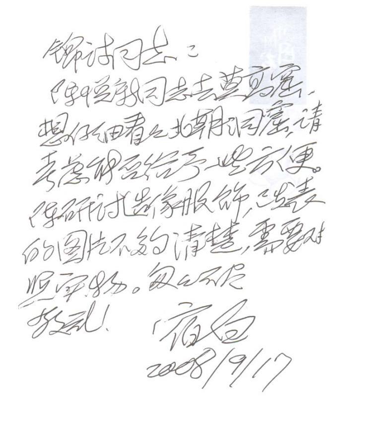 图二:2008年9月17日,宿白先生写给敦煌研究院樊锦诗院长的信