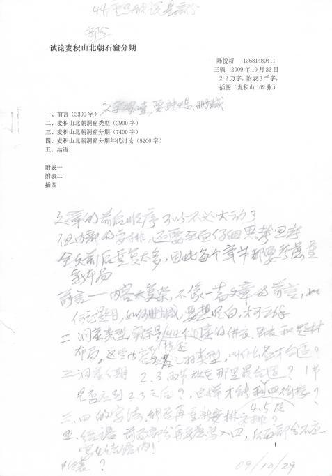 图七:2010年5月先生审阅论文的意见