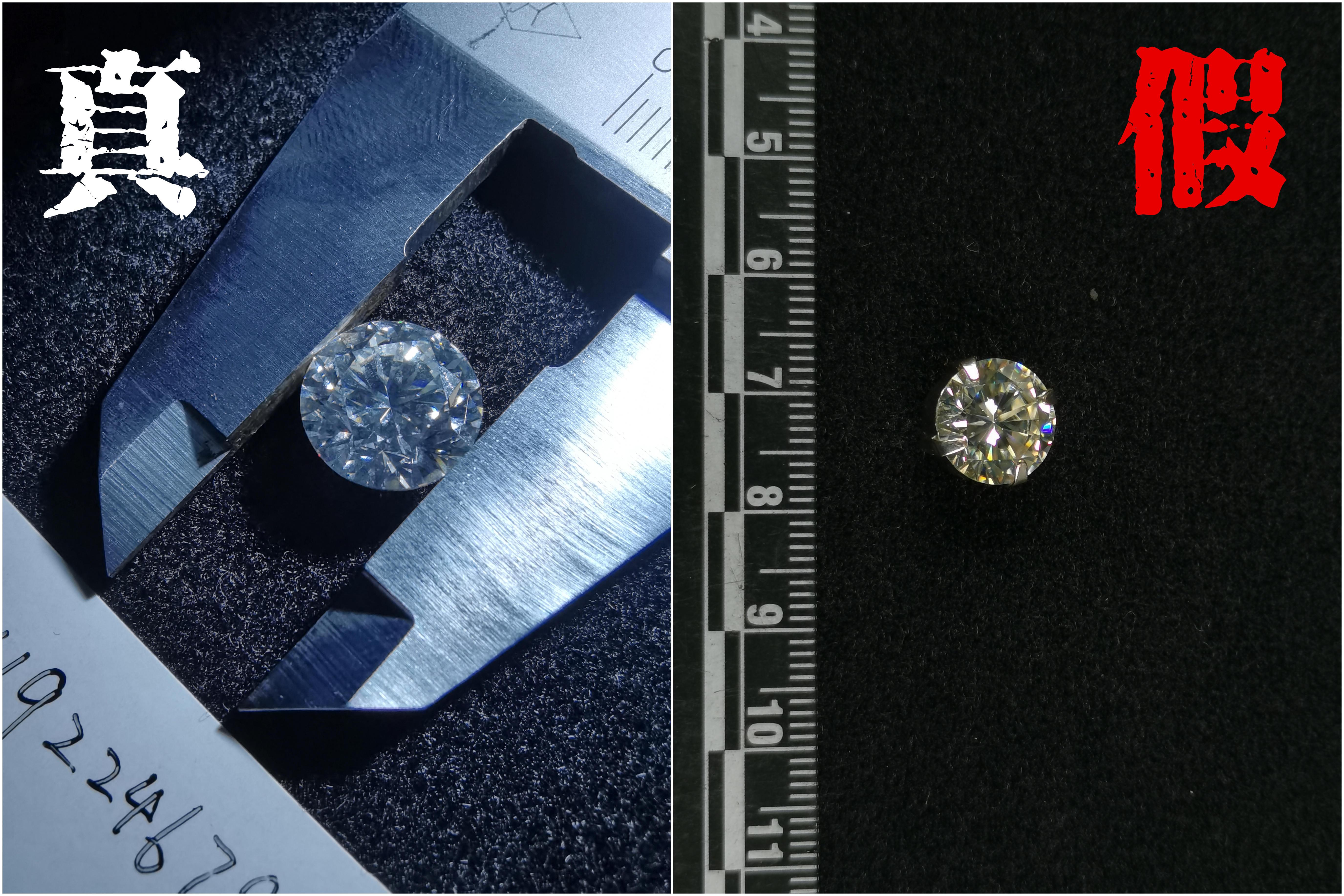 真假钻石对比