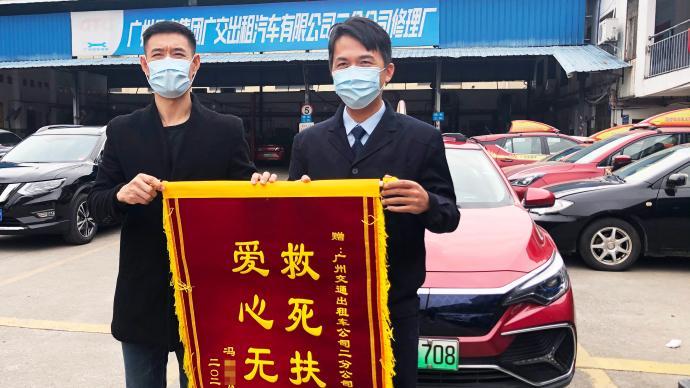 暖闻|广州的哥深夜闯红灯送痉挛病人就医,离开时没有收车费