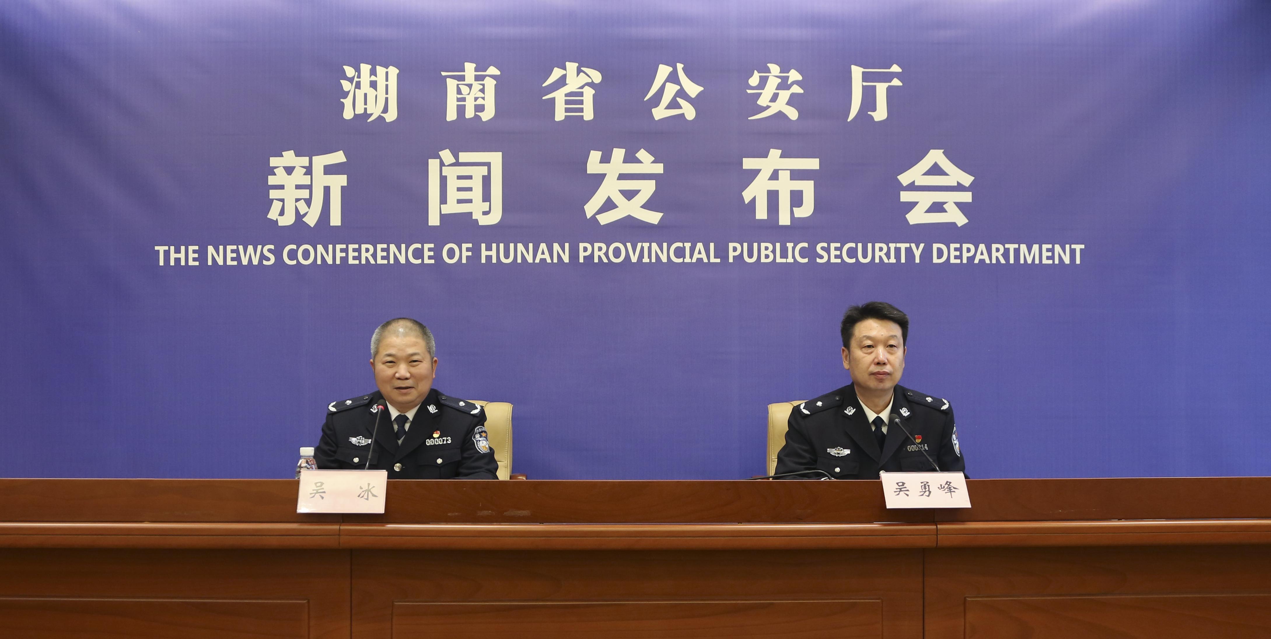 湖南省公安厅新闻发布会 刘晨洋 图