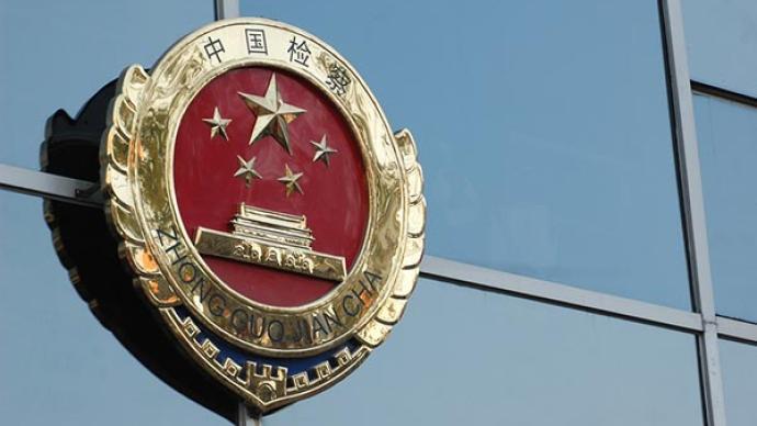 起诉书:海南高院一原副庭长被控受贿两千余万
