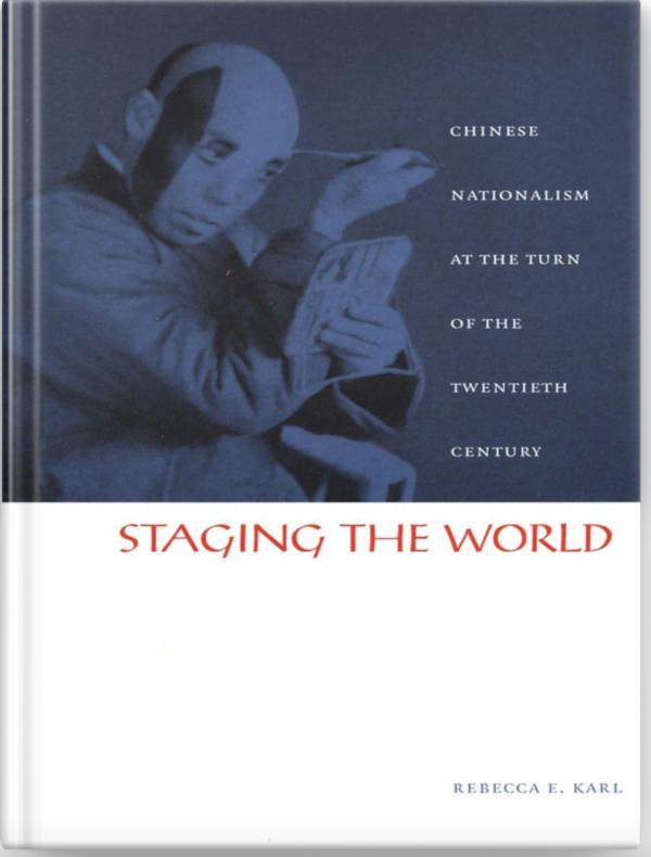 瑞贝卡·卡尔著《世界大舞台:十九、二十世纪之交的中国民族主义》