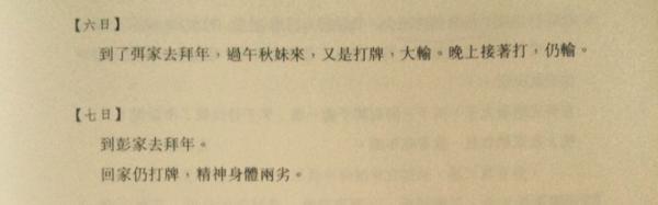 季羡林1935年2月日记