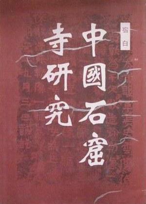 《中国石窟寺研究》,文物出版社1996年版