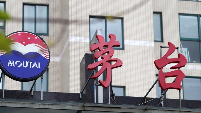 贵州茅台市值达2.76万亿元,创历史新高
