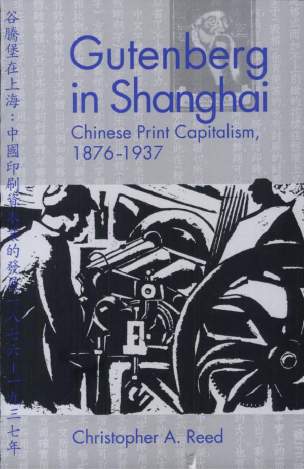 芮哲非著《古腾堡在上海》