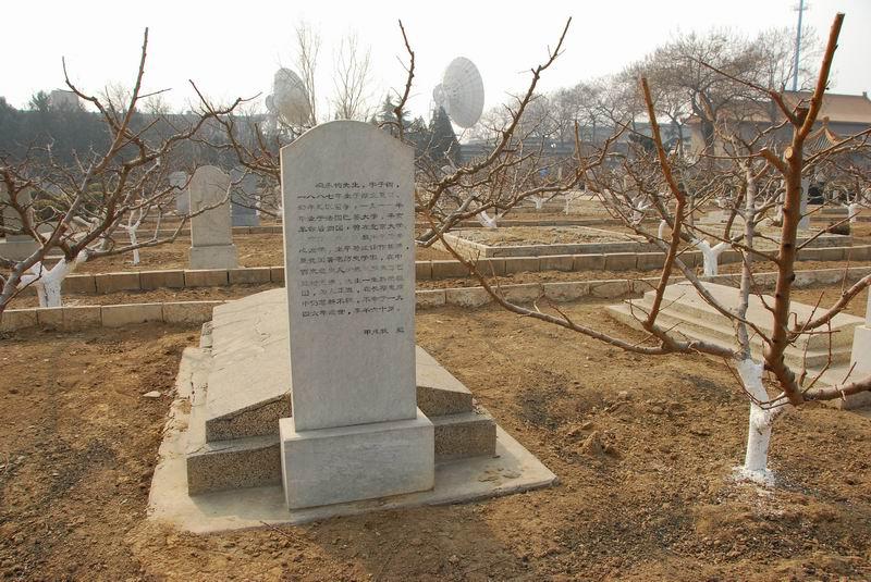 图四:冯承钧墓(与图三一样,俱为友人顾怡于2010年2月拍摄)