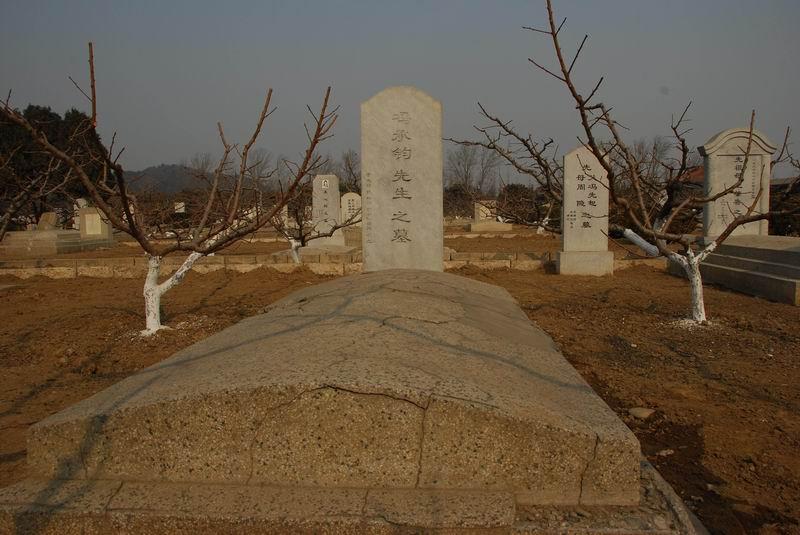 图三:冯承钧墓,位于北京福田公墓
