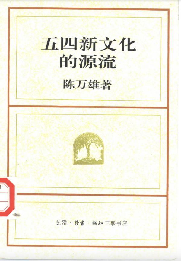 陈万雄的《五四新文化的源流》(1997)