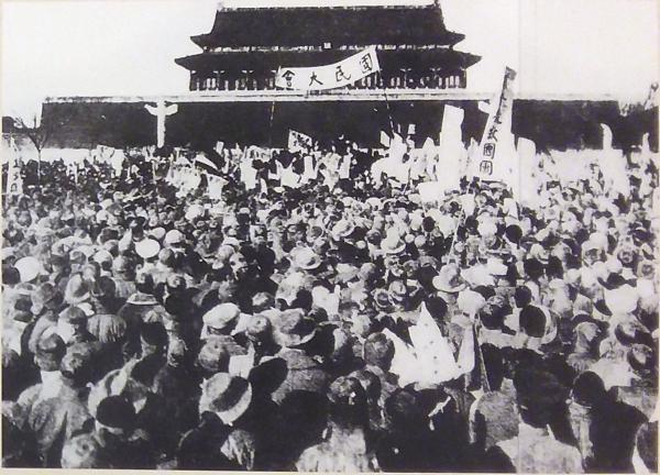 1919年5月4日的北京